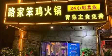 【路家笨鸡火锅】尽享美妙滋味~58元享门市价124元的路家笨鸡火锅2-3人餐,笨鸡三斤,自助涮菜+小吃+水果...(不限量)