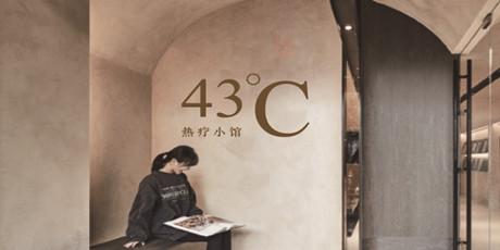 【上海虹口·43℃元气胶囊热疗小馆】热疗舒服得很!29.9元享门市价78元单人43℃热疗!1次时长40分钟超长体验!