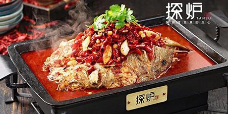 中山联联_【金鹰广场 无需预约】烤鱼控不得不尝!一鱼两味吃到你满足!仅