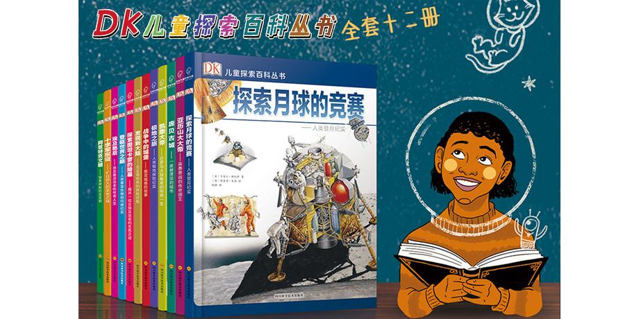 这套《DK儿童探索百科丛书》分为3个系列,共12册;通过翔实的叙述,丰富的插图,带孩子了解历史上的著名人物和著名事件,了解人类探索世界认识世界的过程,并在此基础上了解每个时代的社会经济政治状况,了解当时普通人的生活状态。 全景历史画卷,让孩子触碰最真实的历史,品鉴古今,把握未来!
