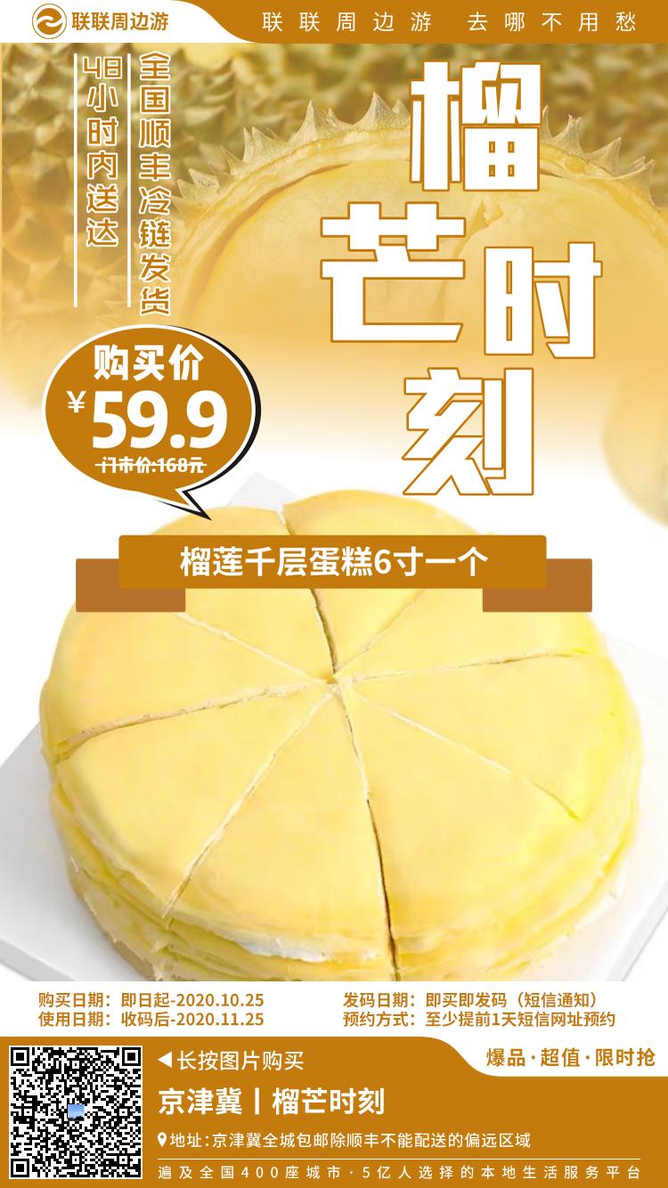 """【京津冀·榴芒时刻】门市价168元的6寸榴莲千层蛋糕现在只要59.9元!风靡甜品界的""""千层蛋糕""""来啦,层层丝滑浓香~"""