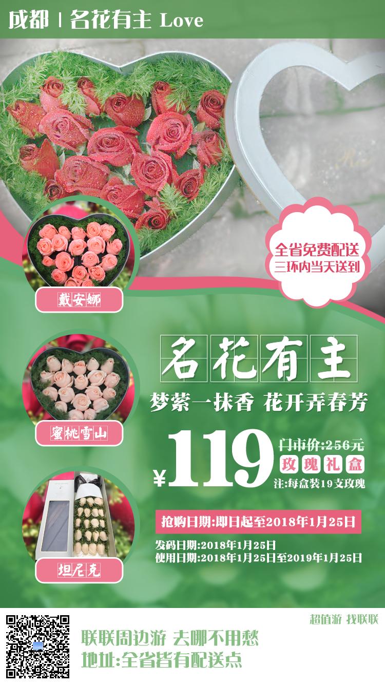 【5折】119元抢名花有主19支鲜花高端定制礼盒!超长使用期限!全省免费配送~