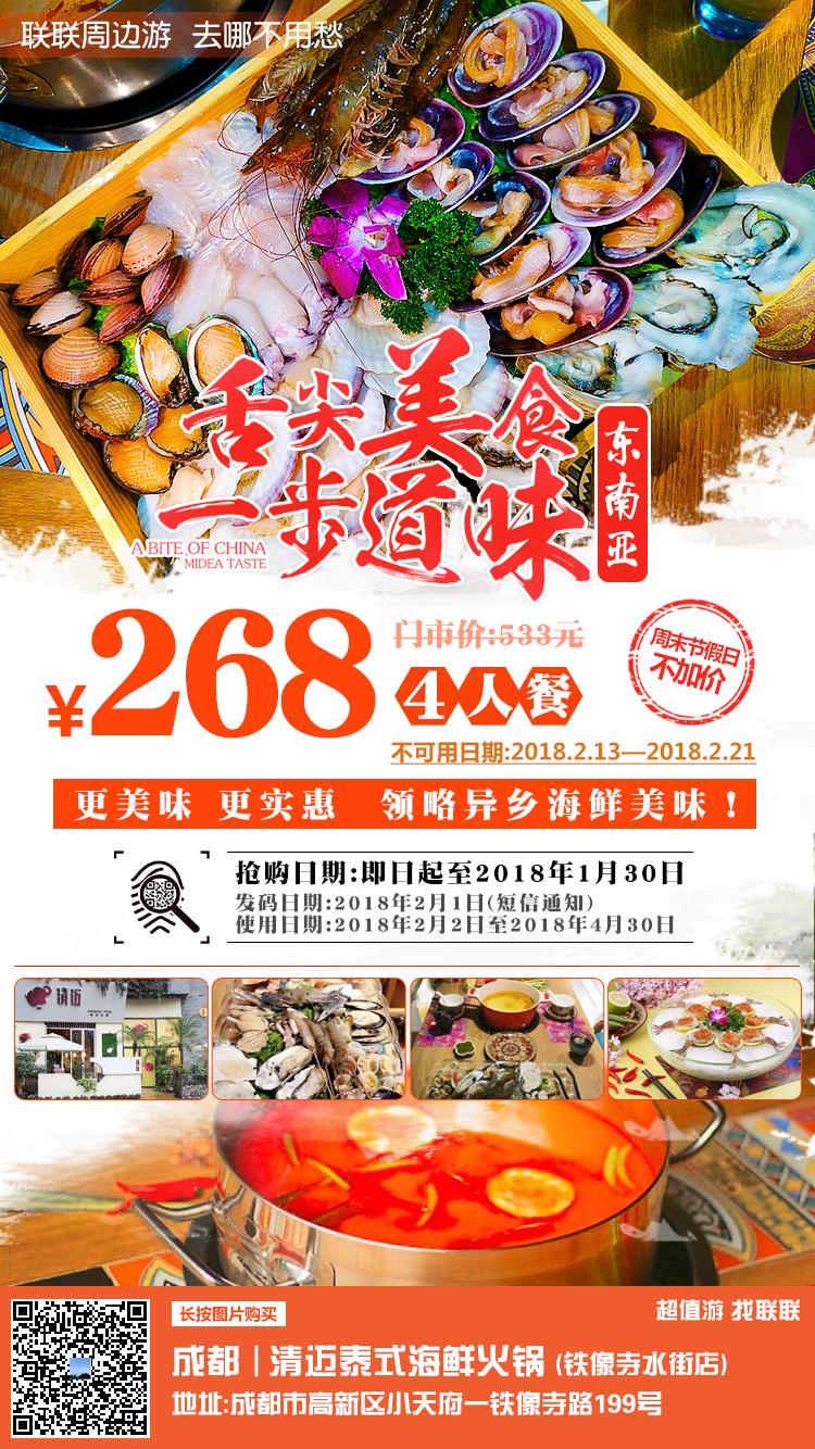 【5折】一秒穿越到清迈!268元抢清迈泰式暖胃海鲜火锅4人套餐!锅底蘸料全都包~~