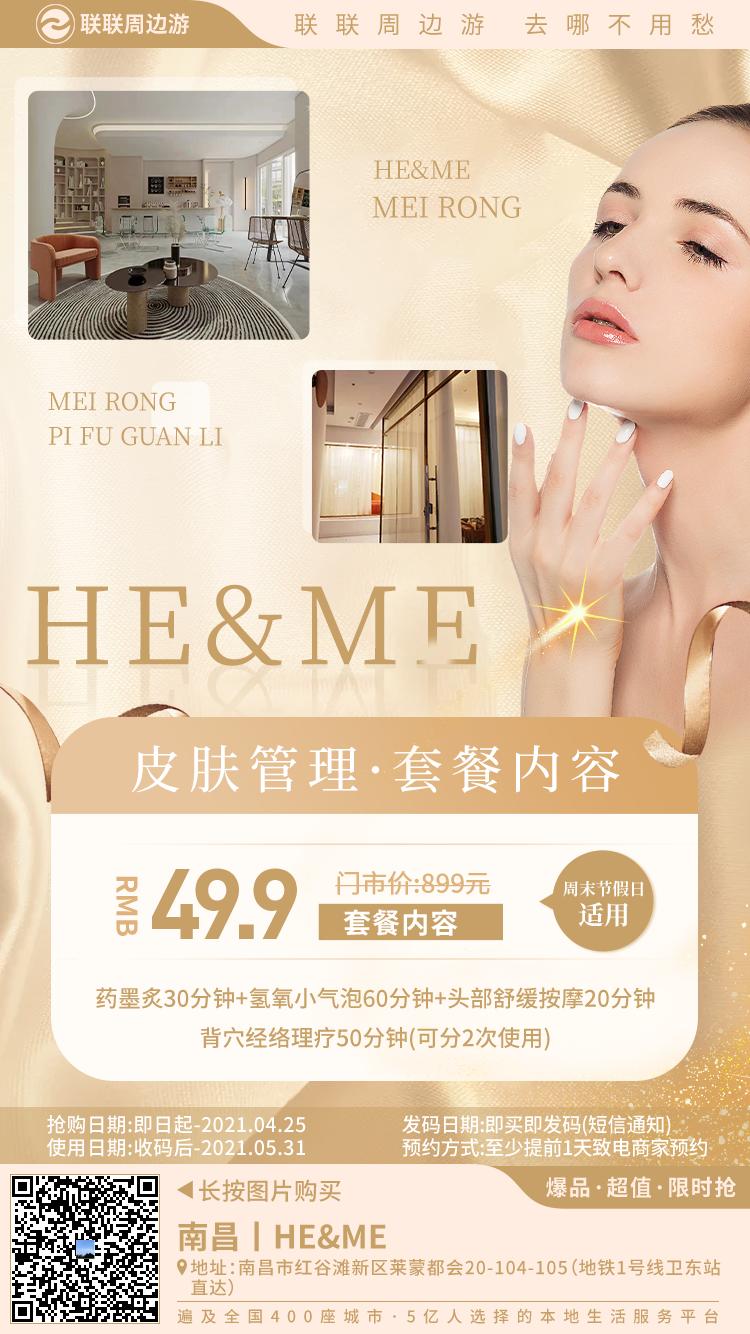 【HE&ME】49.9元即可优享门市价899元美容护理套餐!药墨炙+氢氧小气泡+头部舒缓按摩+背穴经络理疗!
