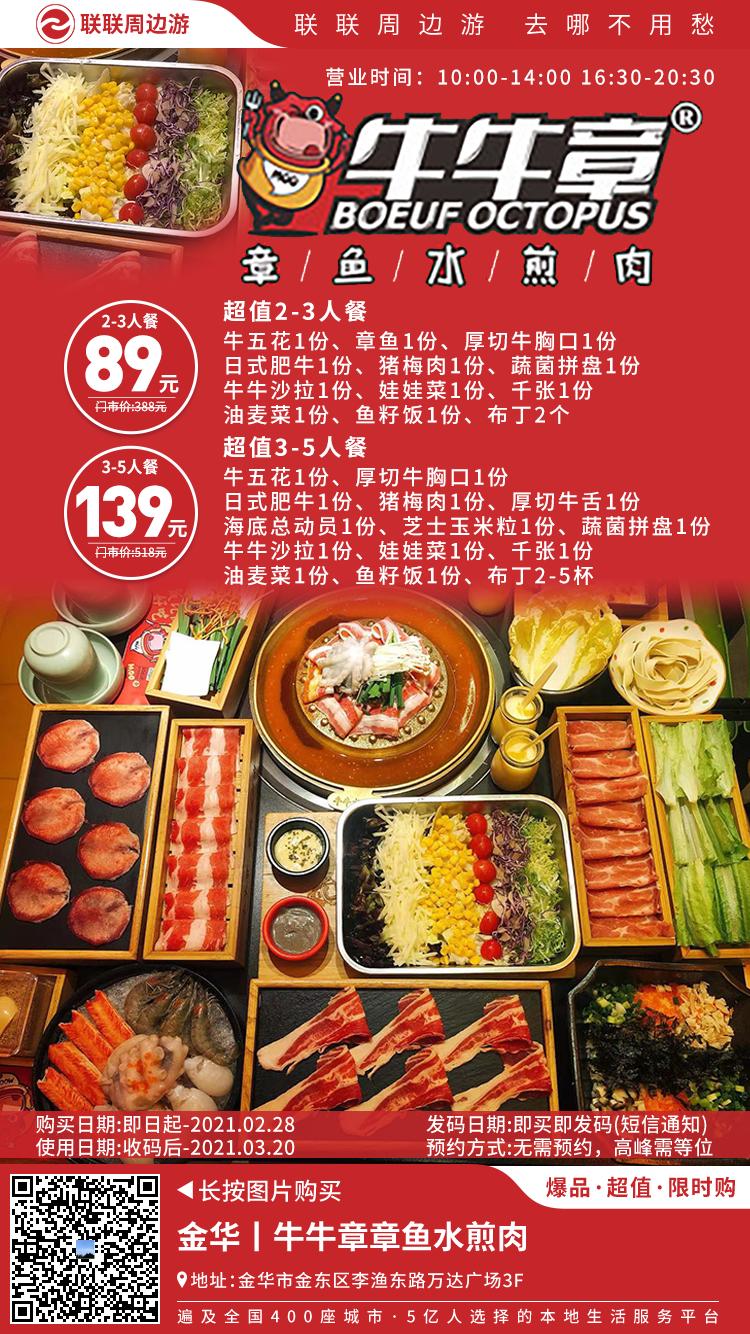 【万达广场/牛牛章水煎肉】多种菜品,填饱大胃!低至2.3折!89/139元享388/518元的【2-3人/3-5人水煎肉套餐】