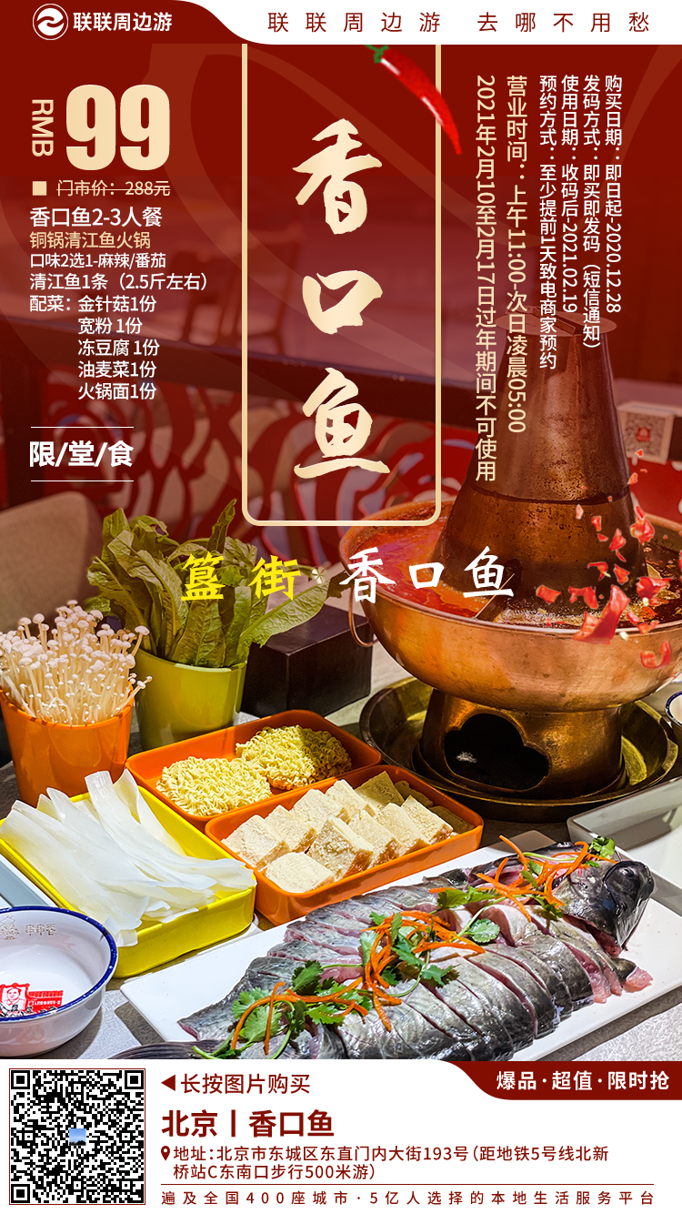 【簋街|香口鱼】99元享门市价288元2-3人餐:铜锅清江鱼火锅(麻辣/番茄锅底2选1)、 清江鱼一条(约2.5斤)、配菜:金针菇1份、宽粉1份、冻豆腐1份、油麦菜1份、火锅面1份