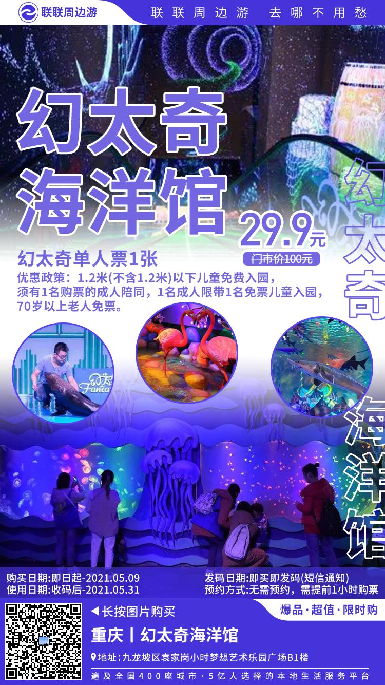【九龙坡区|幻太奇海洋馆|五一出游】畅游梦幻海洋馆,穿梭深海隧道,感受海底魅力~仅需29.9享门市价100元『幻太奇单人票1张』