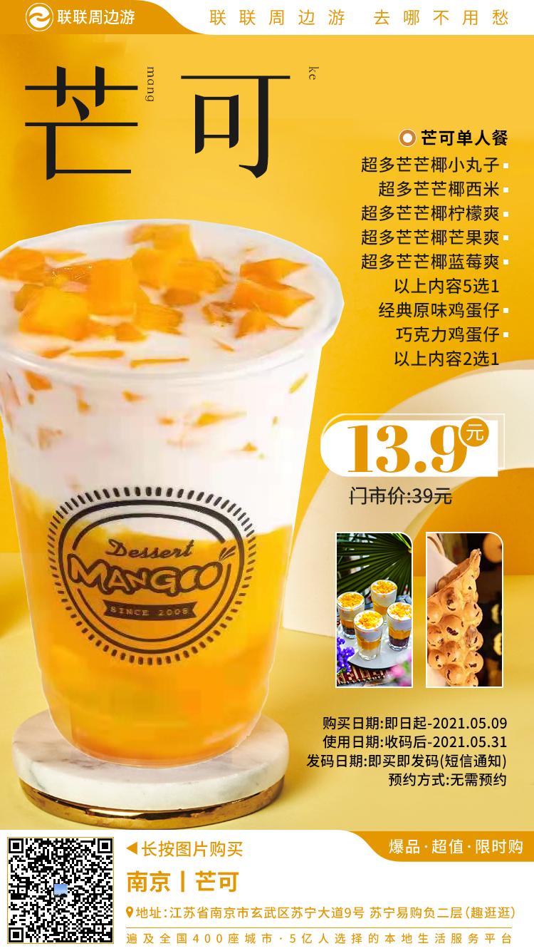 【五一假•芒可甜蜜好礼|无需预约】一顿满足的下午茶,让你满血复活~【芒可】13.9元享门市价39元的下午茶套餐!