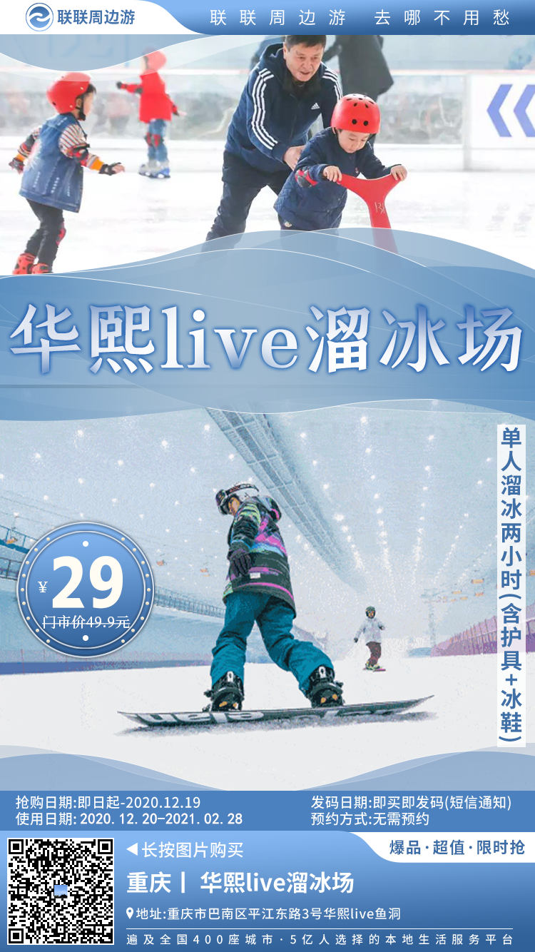 | 在重庆的艳阳天里体验露天滑雪!|——29元购【巴南·华熙live溜冰场】门市价49.9元单人入场券,含单人溜冰2小时+护具+冰鞋,不用再去远方,在巴南就能畅玩的真实露天滑雪场!