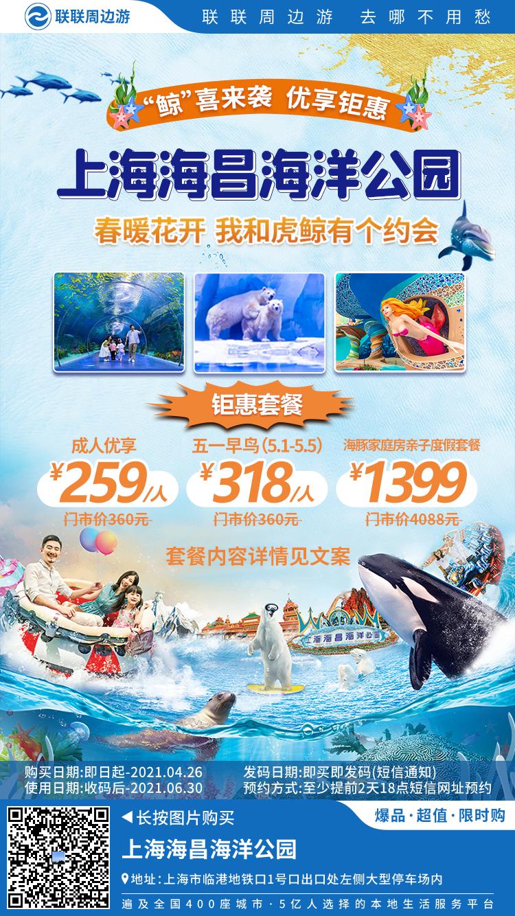 """【""""鲸""""奇五月】259元起享上海海昌海洋公园成人门票!海洋梦幻世界和欢乐的游乐园的综合体,一园多种体验!还有亲子套餐等你来打卡!"""