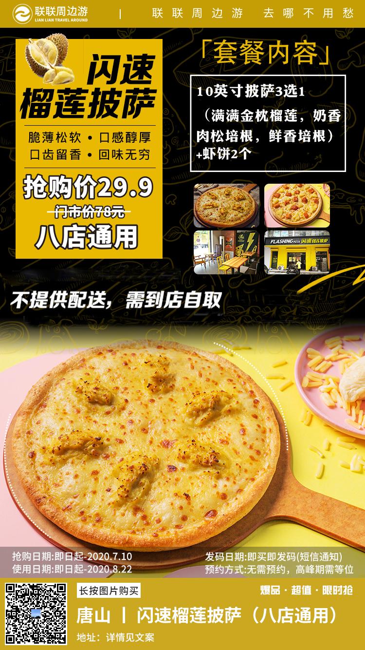【唐山8店通用】爱吃披萨的你一定不能错过!29.9元限时享『闪速披萨』优享套餐!10英寸披萨3选1+虾饼2个,隔壁小孩都馋哭了~