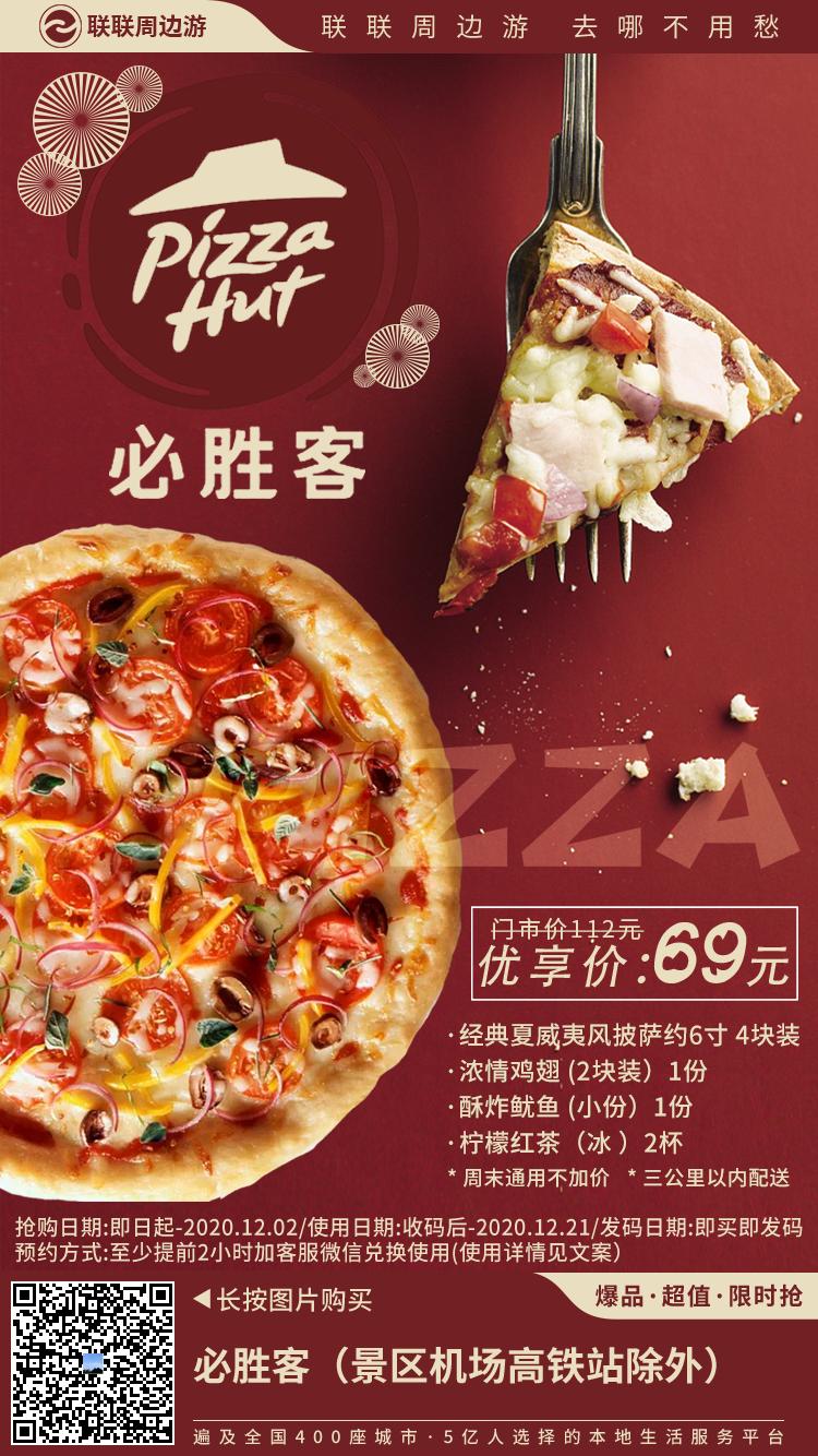 【可堂食丨节假日适用】必胜客终于来了!69元享甜蜜双人餐!披萨、烤翅、小食、饮料…滋味美食,你要的统统安排!