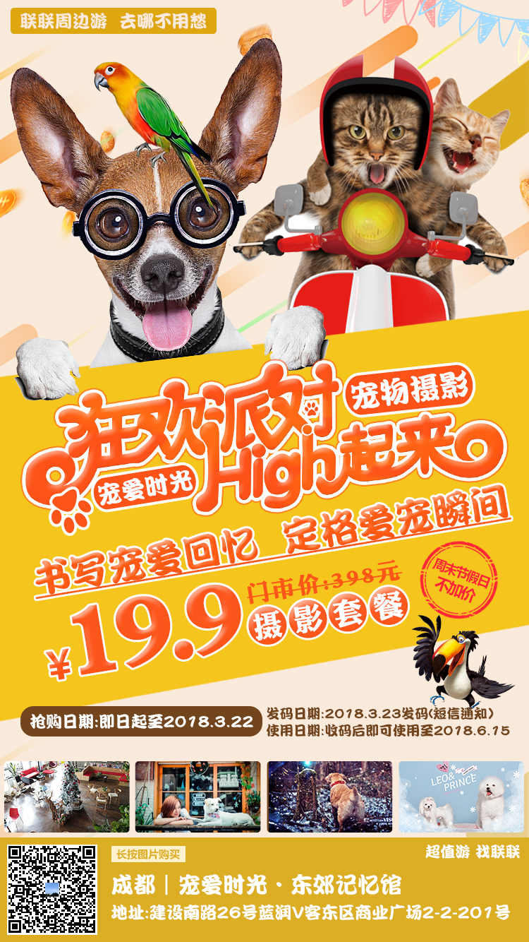 它是你的一阵子,你是它的一辈子!¥19.9抢门市价¥398宠爱拾光一对一宠物摄影套餐,台历、木框照随你选!周末节假日通用无隐形消费