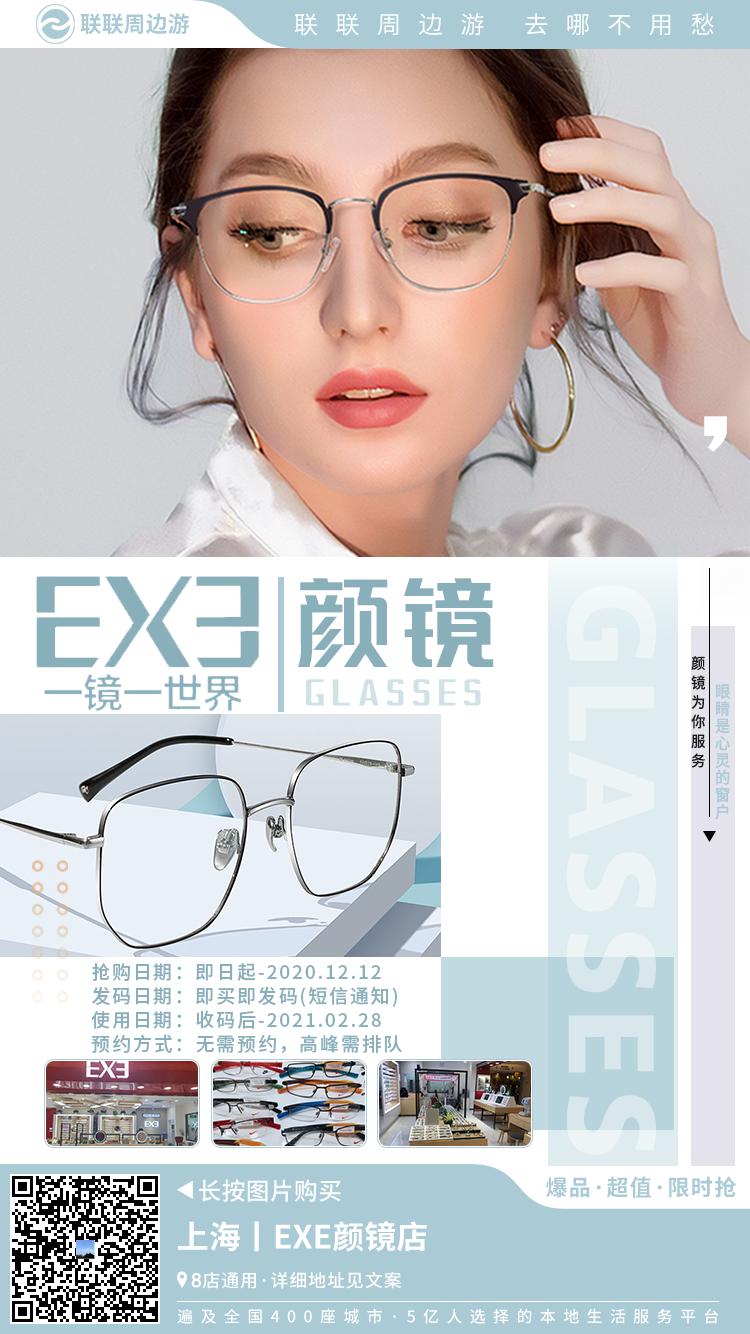 【全市8店通用】【无需预约】EXE颜镜【仅49元】享门市价480元的【EXE颜镜】配镜套餐!EXE1412和罗杰贝肯二选一,依视路集团旗下镜片搭配2选一~