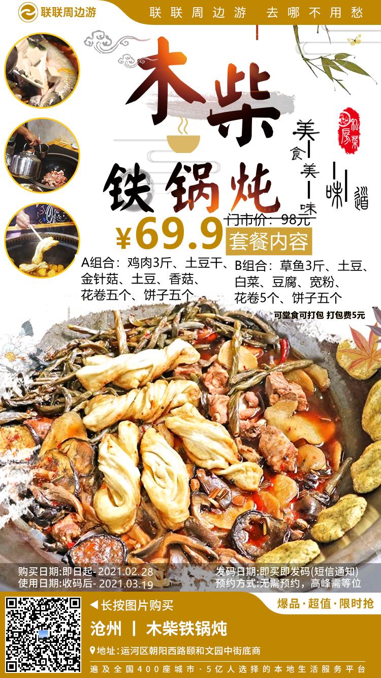 年末就要热热闹闹~【木柴铁锅炖·颐和文园】69元享98元鸡锅/鱼锅套餐!嘎嘎香的铁锅炖,馋得都走不动路啦