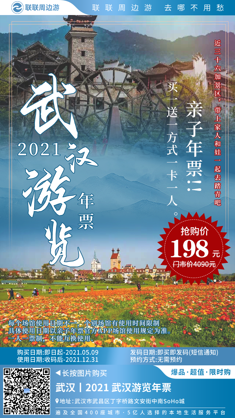 【2021武汉游览年票】198元享门市价4090元的亲子年卡:武汉游览年卡2张, 近36+景区,这个五一带上家人和娃一起去踏青吧