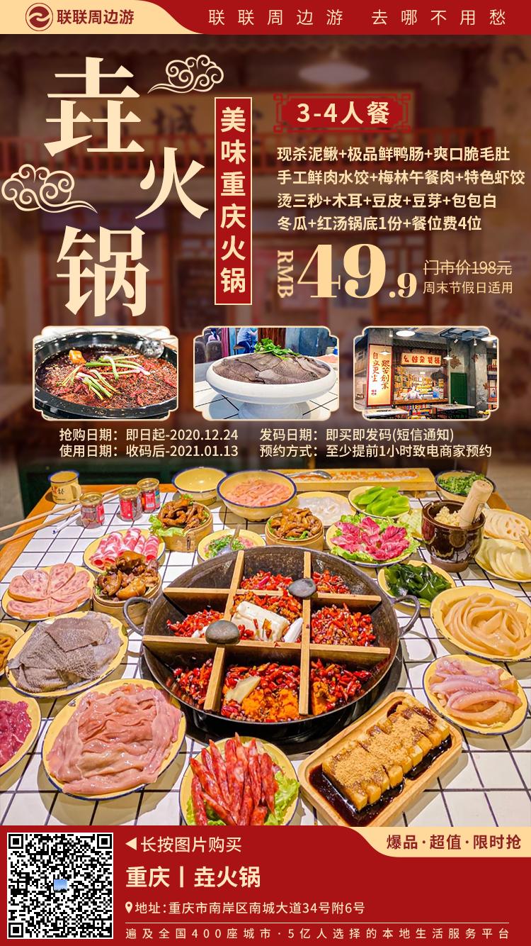 【南岸区丨垚火锅】49.9元享门市价198元的【 垚火锅3-4人餐】,6荤6素+锅底+油碟,不一样的装修环境!