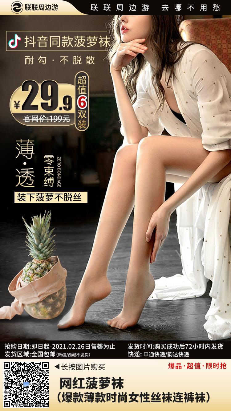 【爆品返场|品质升级 | 可以装菠萝的丝袜】不勾丝,不掉档!仅29.9元=门市价199元【六双组合,网红菠萝袜 | 薄如蝉翼,自带滤镜】能呼吸会透气,宛如第二张皮肤的隐形丝袜,包芯纱面料品质升级,让双腿每时每刻都能自由呼吸,肤色百搭不假肢,黑色显瘦潮流范, 轻松穿出超模腿!