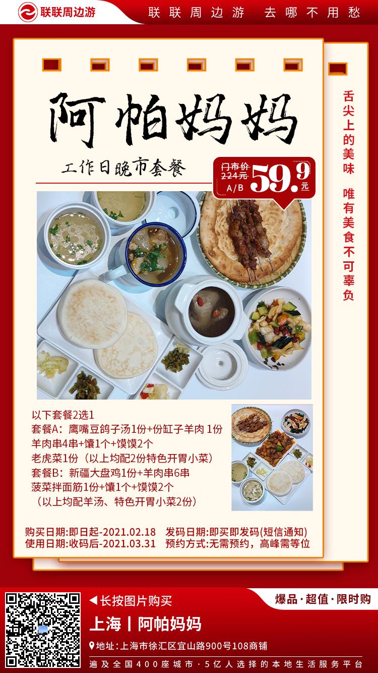 【无需预约-地铁直达-阿帕妈妈】59.9元优享门市价88元『阿帕妈妈2人套餐』来自新疆的民族美味,大盘鸡+羊肉串+缸子羊肉……