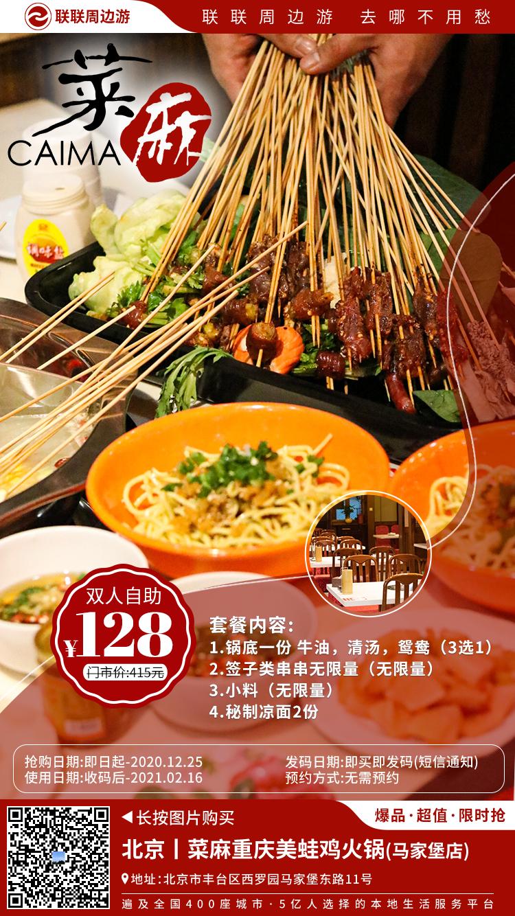 【无需预约 | 菜麻 马家堡店】现128元享【菜麻串串香】双人自助套餐!签子类串串荤素无限量畅吃!穿过半个北京都要来吃的串串!