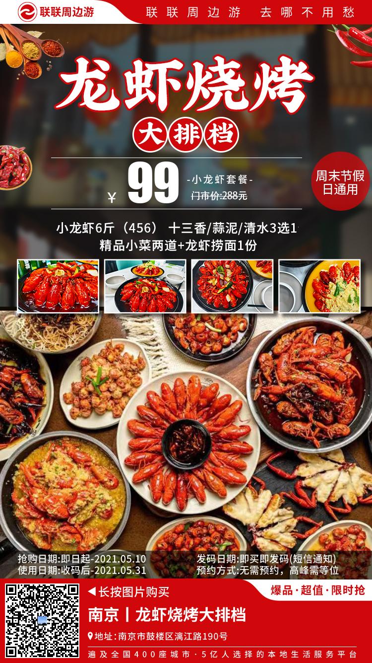 人在江湖走,哪能不吃虾!现仅99元享【龙虾烧烤大排档】6斤小龙虾套餐!6斤龙虾+小菜两道+龙虾捞面