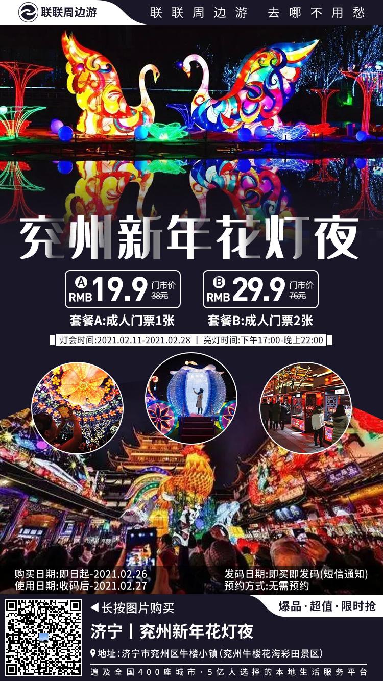 【成人票】2021兖州新春自贡花灯狂欢会,除夕夜灯耀兖州!新年大秀,2月11日至2月27日邀您赏花灯狂欢会!