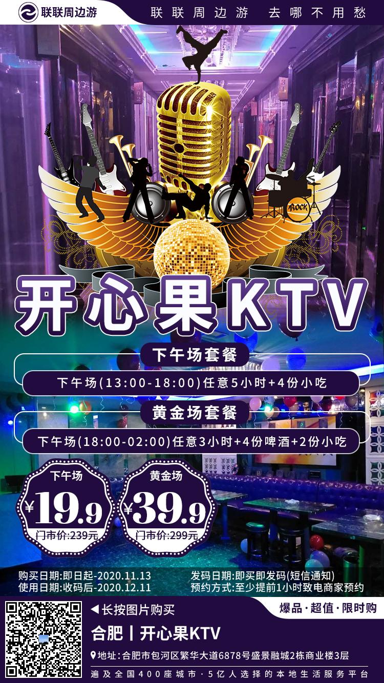 【包河店·开心果KTV】吃喝玩乐都有的KTV强势来袭!现19.9/39.9元享门市价239/299元【开心果KTV套餐】!