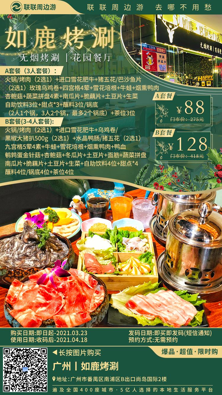 【尚岛国际|如鹿烤涮花园餐厅|无需预约】在花园里吃烤肉/火锅,88元享【3人餐】三人火锅/三人烤肉(2选1):雪花肥牛+猪五花/巴沙鱼片(2选1)+玫瑰乌鸡卷+四宫格(4荤)+蔬菜拼盘(4素)等,128元享【3-4人餐】3-4人火锅/3-4人烤肉(2选1) :雪花肥牛+乌鸡卷/黑椒大猪扒500g(2选1)+水晶鸭肠/猪五花(2选1)+九宫格(5荤4素)+蔬菜拼盘,还有自助饮料和甜品哦~