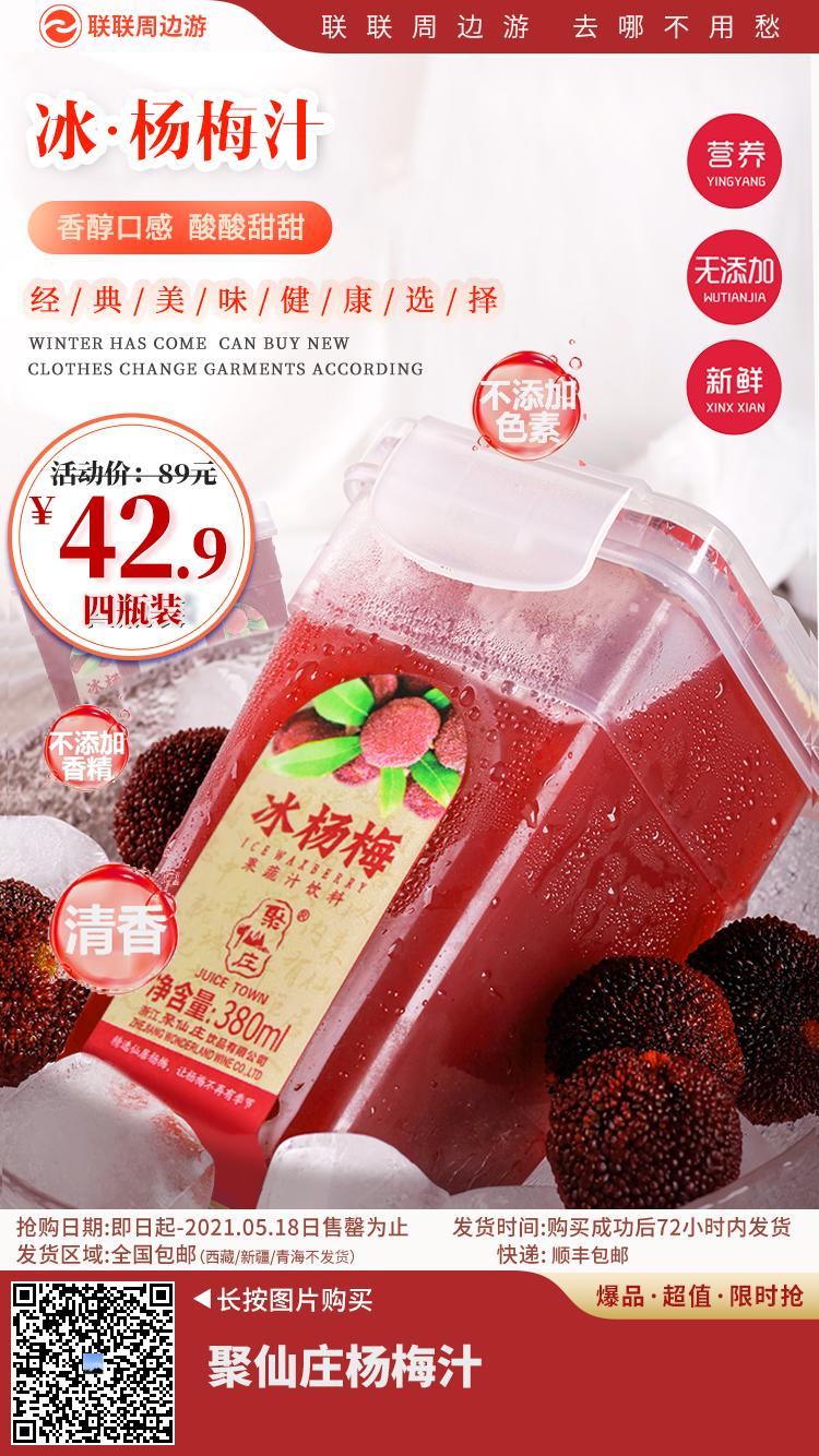 聚仙庄杨梅汁