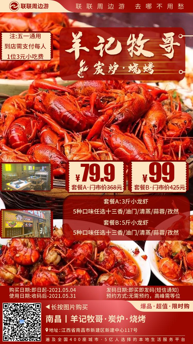 【羊记牧哥】又到小龙虾开始活跃的季节!79.9元享门市价368元3斤小龙虾套餐,99元享门市价428元5斤小龙虾套餐,快来吮手指吧~