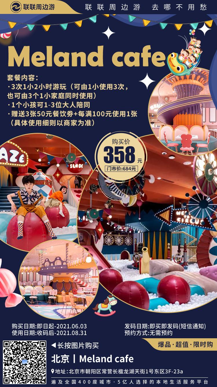 """【Meland cafe】1500㎡秘密花园,亲子社交乐园餐厅,京城娃太让人羡慕了!358元享门市价684元Meland3次1小2小时游玩(可由""""1小""""使用3次,也可由3个""""1小""""家庭同时使用)一个小孩可1-3位大人陪同"""