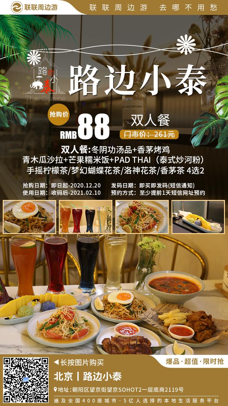 【望京SOHO】仅88元享门市价261元【路边小泰】双人福利套餐,冬阴功汤品+香茅烤鸡+青木瓜沙拉+芒果糯米饭+Pad Thai炒河粉+茶饮,让你的味蕾一秒回到泰国!