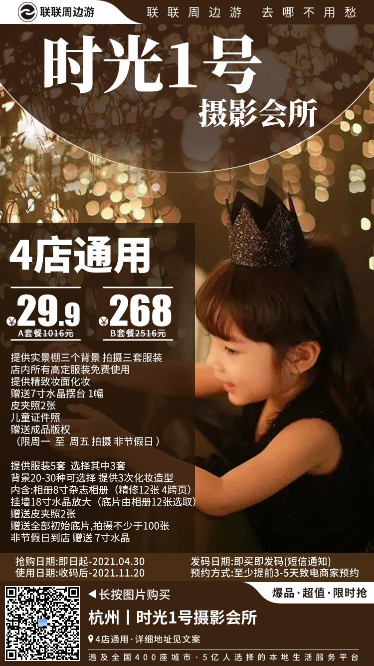 【四店通用】来【1号摄影】,镌刻每帧幸福之旅~限时29.9/268元享门市价1016/2516元的摄影套餐!