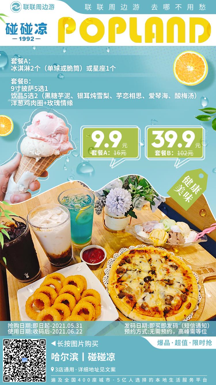 【三店通用丨无需预约丨碰碰凉】夏日冰淇淋狂欢~9.9元享冰淇淋2个(单球或脆筒)或星座1个,39.9元享9寸披萨(口味5选1)+饮品5选2+洋葱鸡肉圈+玫瑰情缘