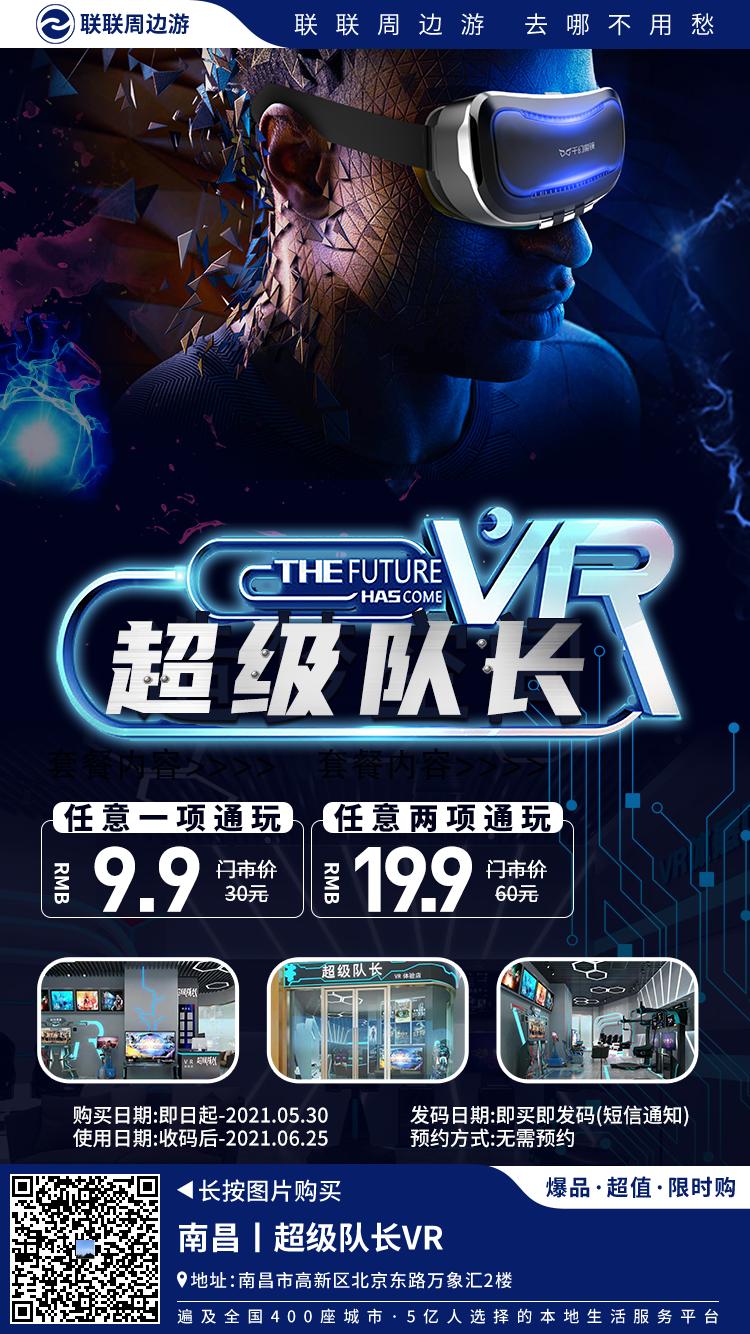 【万象汇-超级队长VR】梦幻、酷炫、热血沉浸式VR体验,低至9.9元享『超级队长VR套餐』~让你玩的心满意足 尽情随心而选,随心而玩~