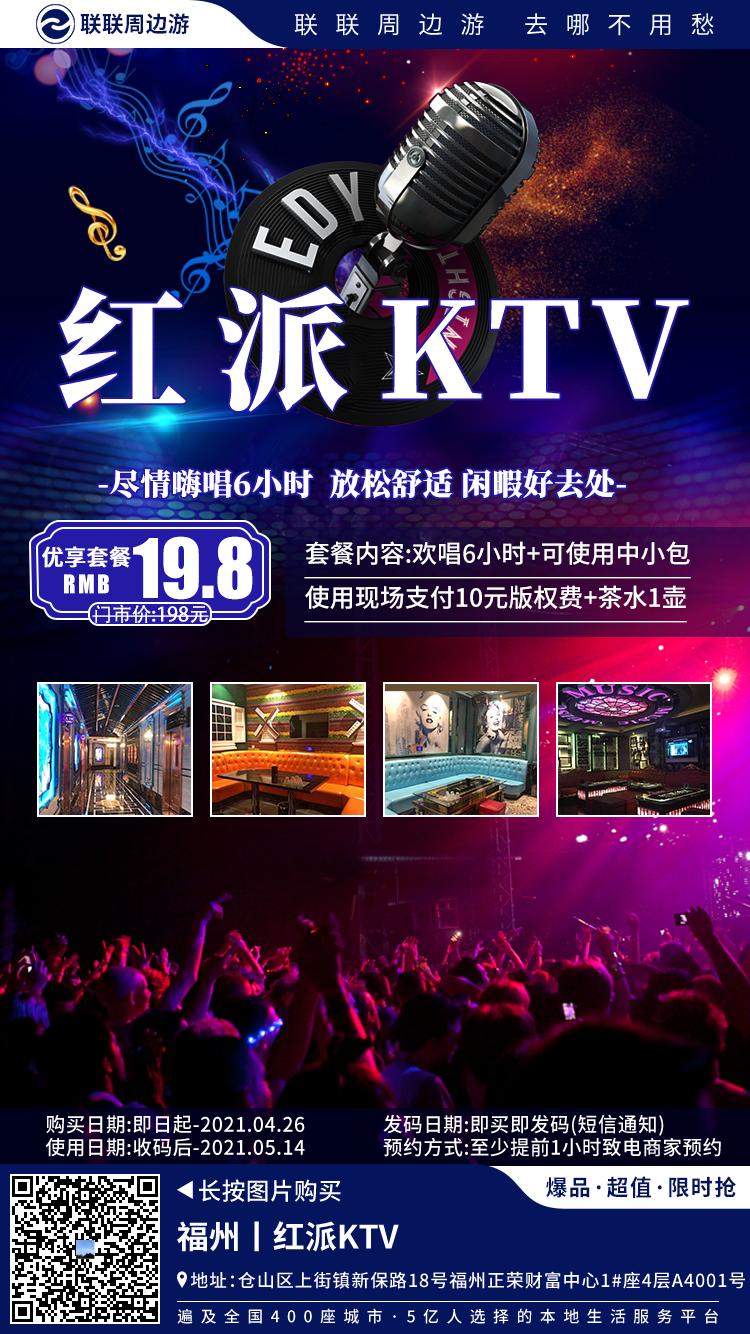 【闽侯大学城~红派KTV】只19.8元享价值198元的【红派KTV6小时欢唱套餐】白场6小时欢唱套餐,可使用中小包,快约上好友,嗨起来吧!