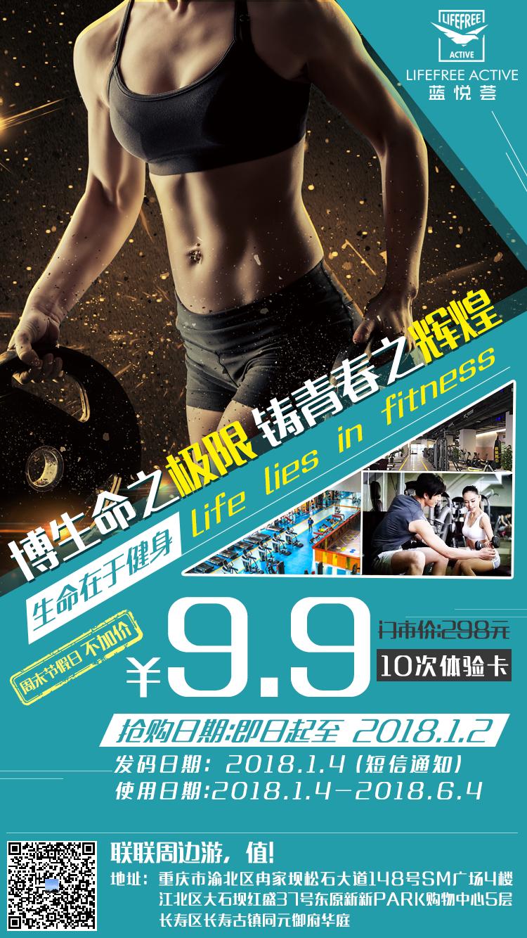 约一个~秒抢!不到1折¥9.9=10次健身~免费体测~周末不加收~免预约随时去~抢到就赚到!