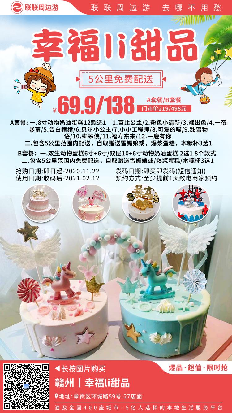 蛋糕5公里配送,甜蜜献礼~【章贡区·幸福Li甜品】69.9/138元享门市价219/498元的甜品套餐!12种款式可选!