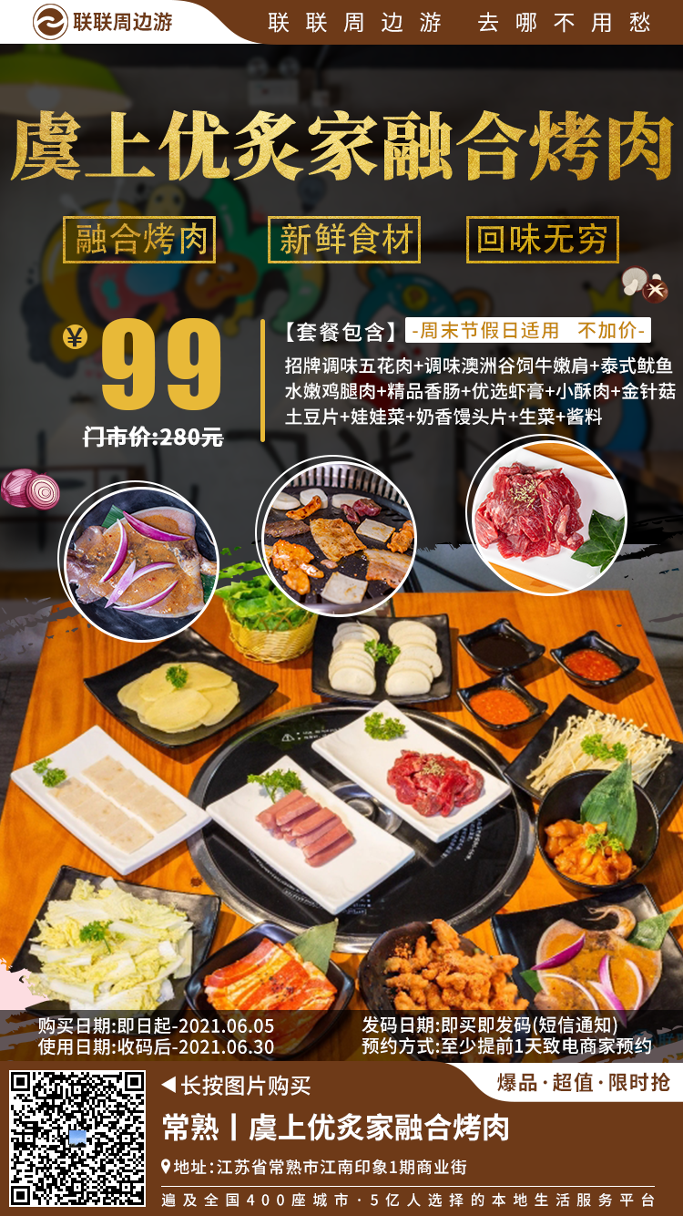 【江南印象·虞上优炙家融合烤肉】你想吃的烤肉,在这里都能吃到!!99元享门市价280元的烤肉套餐~