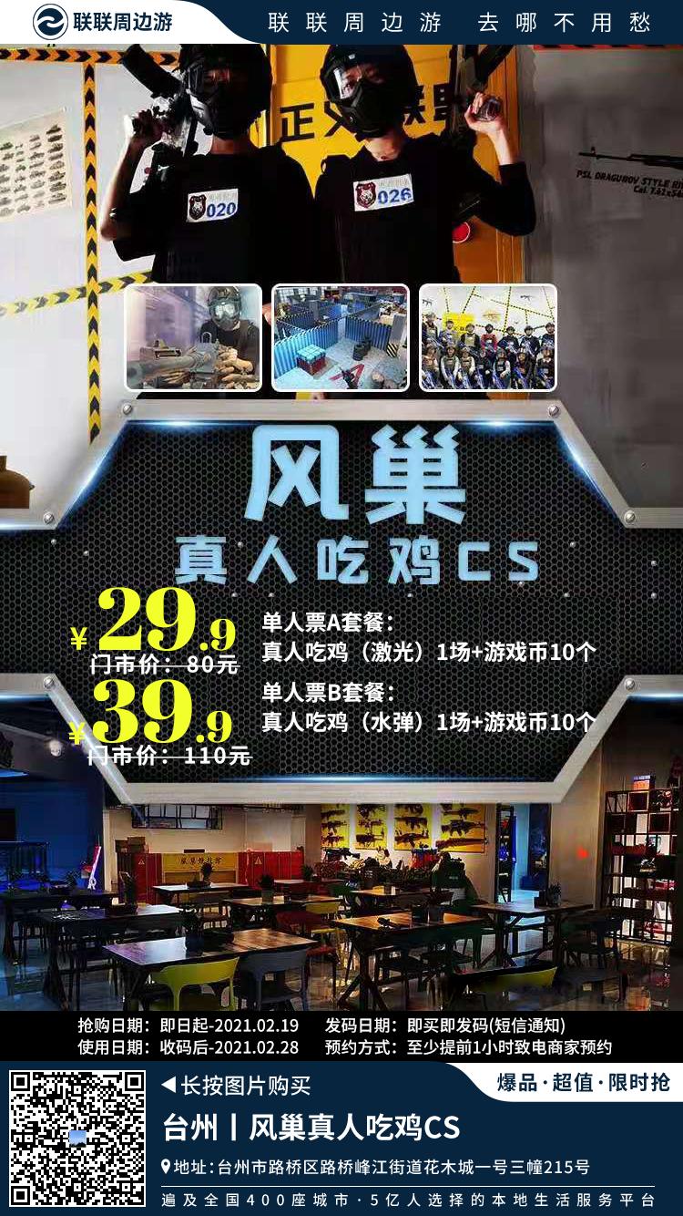 【风巢真人吃鸡CS-路桥施家村花木城】现只要【29.9/39.9元】即可享门市价80/110元的1500㎡大型室内真人吃鸡CS!