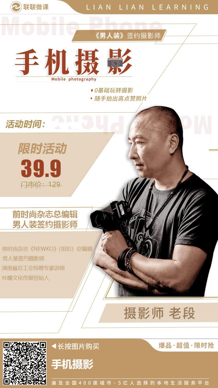 「男人装」签约摄影师的手机摄影宝典,23节课,仅需39.9元!0基础摄影小白也能轻松学会!