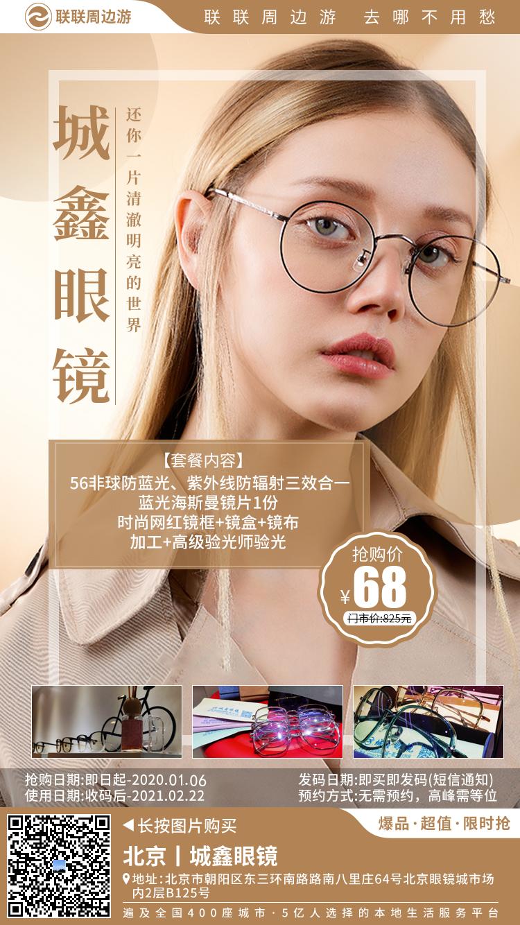 【潘家园】68元购门市价825元城鑫眼镜套餐,1.56非球面三效合一蓝光海斯曼镜镜片+时尚镜架+眼镜加工…带给你舒适的清晰世界