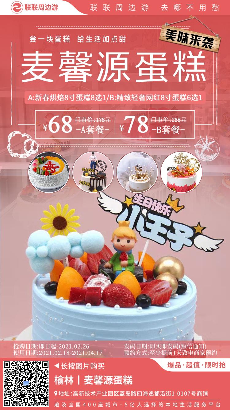"""8/78元购麦馨源蛋糕套餐,新春烘焙8寸蛋糕,精致轻奢网红8寸蛋糕,多种款式任你选择!选用动物性奶油,感受甜蜜少女心"""""""