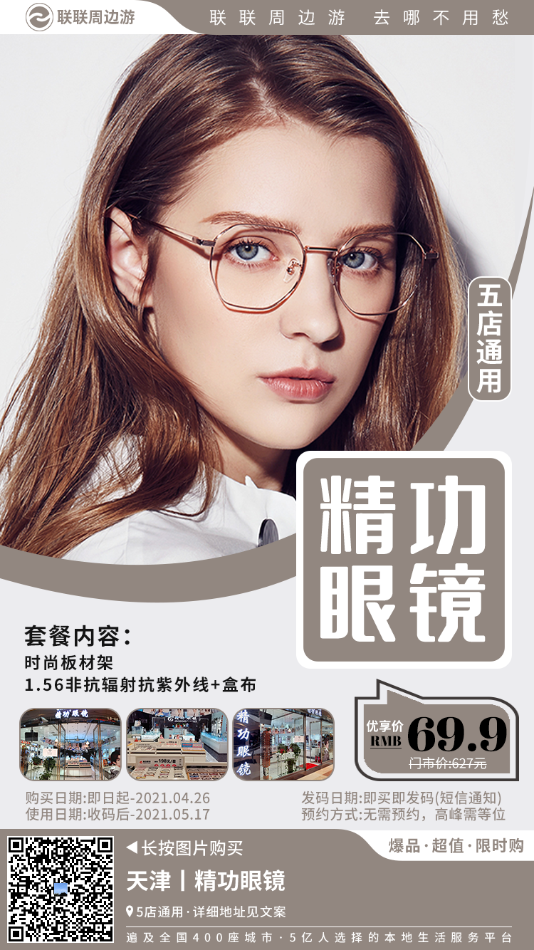 【五店通用·精功眼镜】需69.9元购门市价627元的眼镜套餐~时尚板材架+1.56非抗辐射抗紫外线+盒布,眼镜作为近视党必备用品,一定要选择好看又合适自己的,新眼镜要赶紧安排咯!