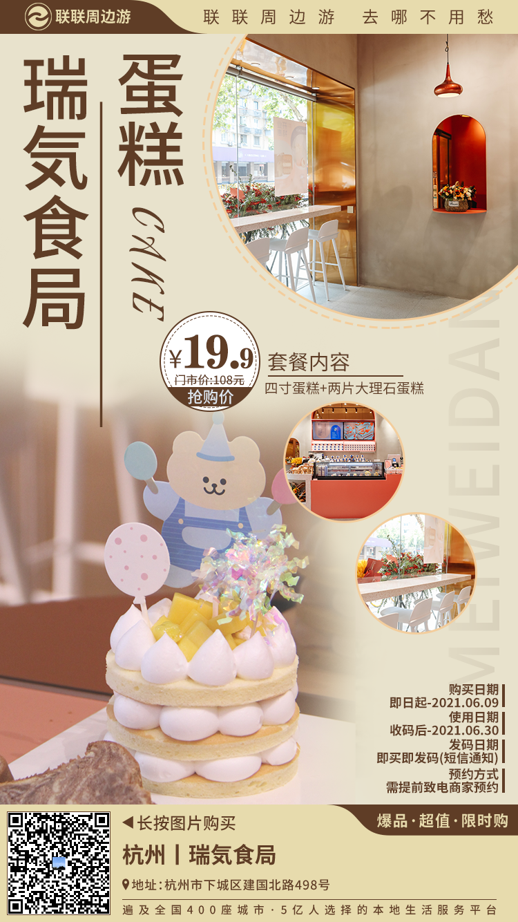 童年的奶油味!藏着这块蛋糕里!19.9元享【瑞気食局】蛋糕套餐,四寸蛋糕+两片大理石蛋糕,唤醒甜蜜...