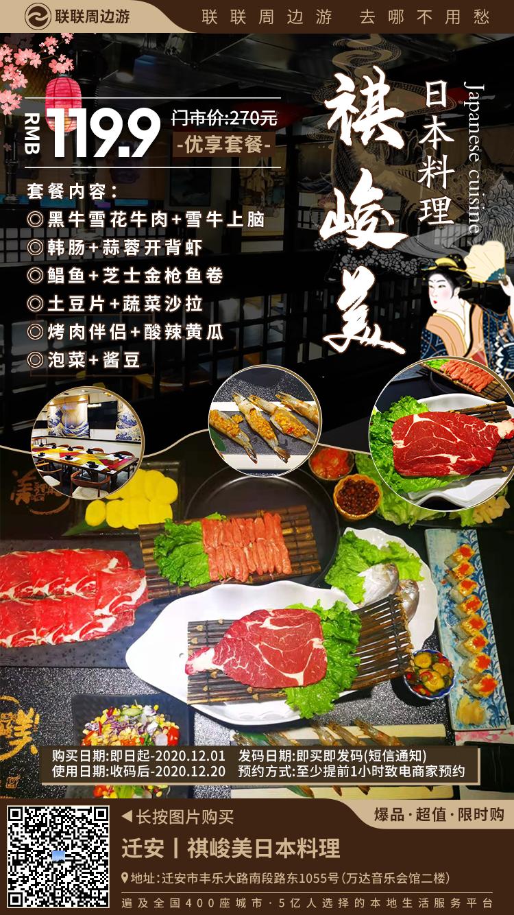 【丰乐大路】来自烤肉的烟火气!119.9元享价值270元的【祺峻美日本料理】烤肉套餐,黑牛雪花牛肉、雪牛上脑、蒜蓉开背虾、芝士金枪鱼卷、鲟鱼、蔬菜沙拉等多重美味等你来享~