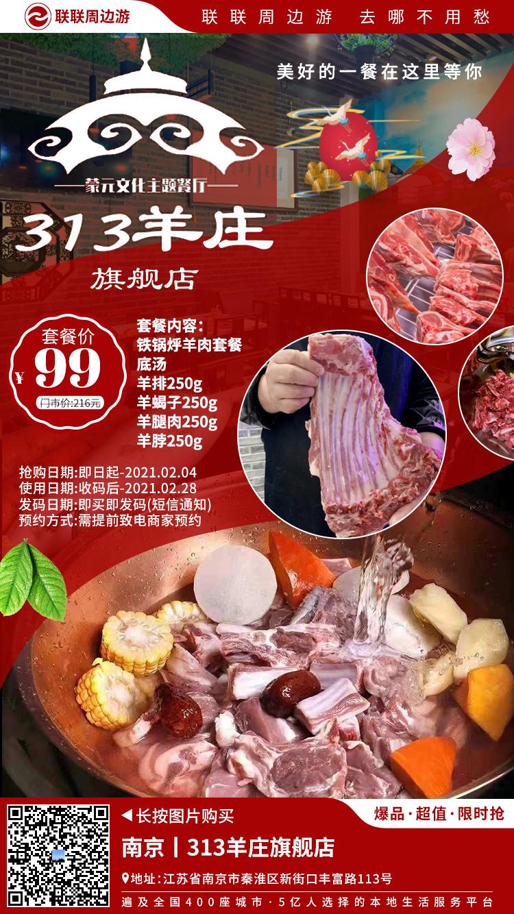 【新街口】99元享门市价216元313羊庄铁锅烀羊肉套餐,底汤、羊排250g、羊蝎子250g、羊腿肉250g、羊脖250g