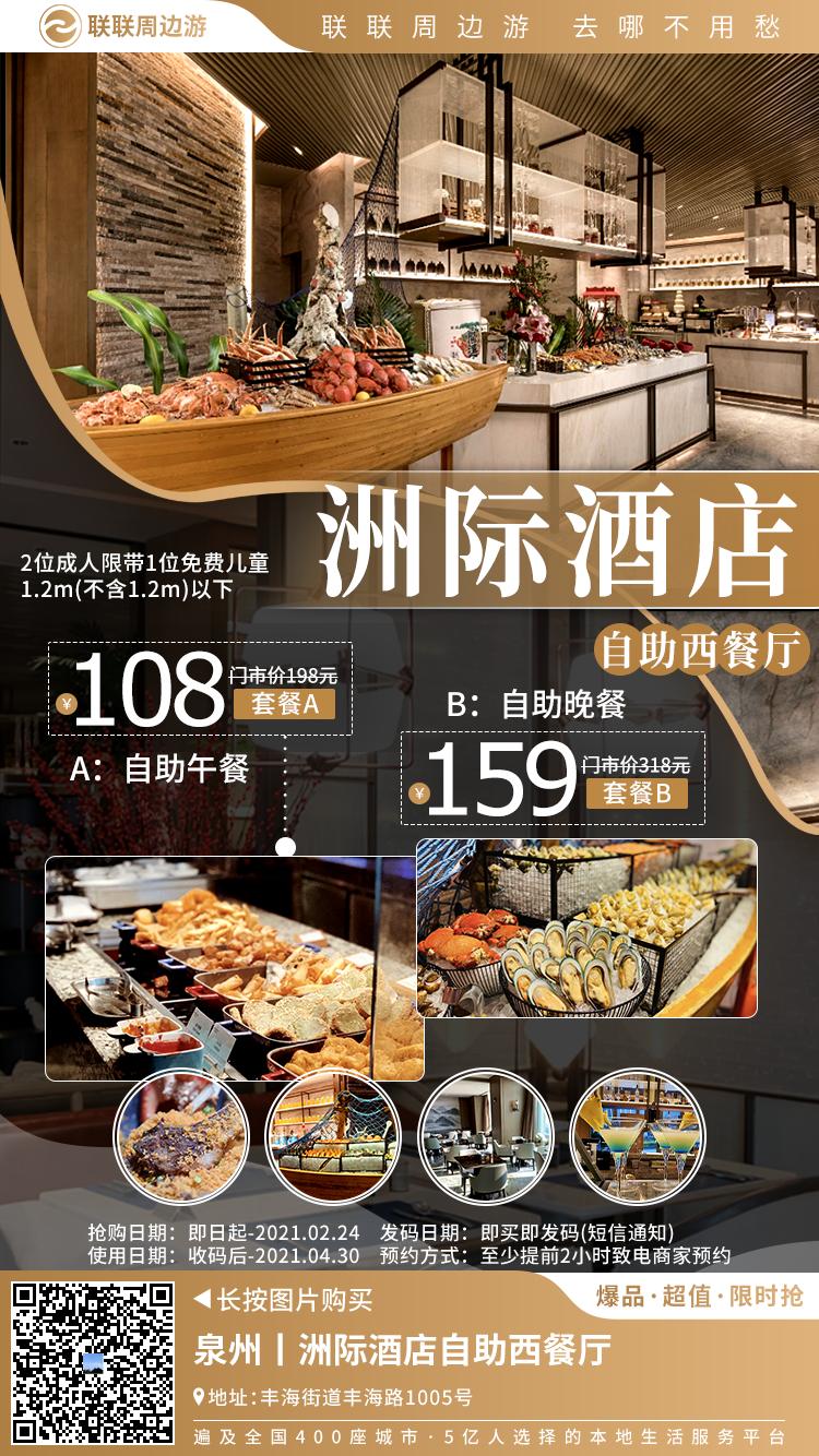 【泰禾洲际酒店5楼】108/159元享洲际酒店自助午/晚餐,不限量畅嗨,海鲜、寿司、法式烤羊排、酒水、甜品……