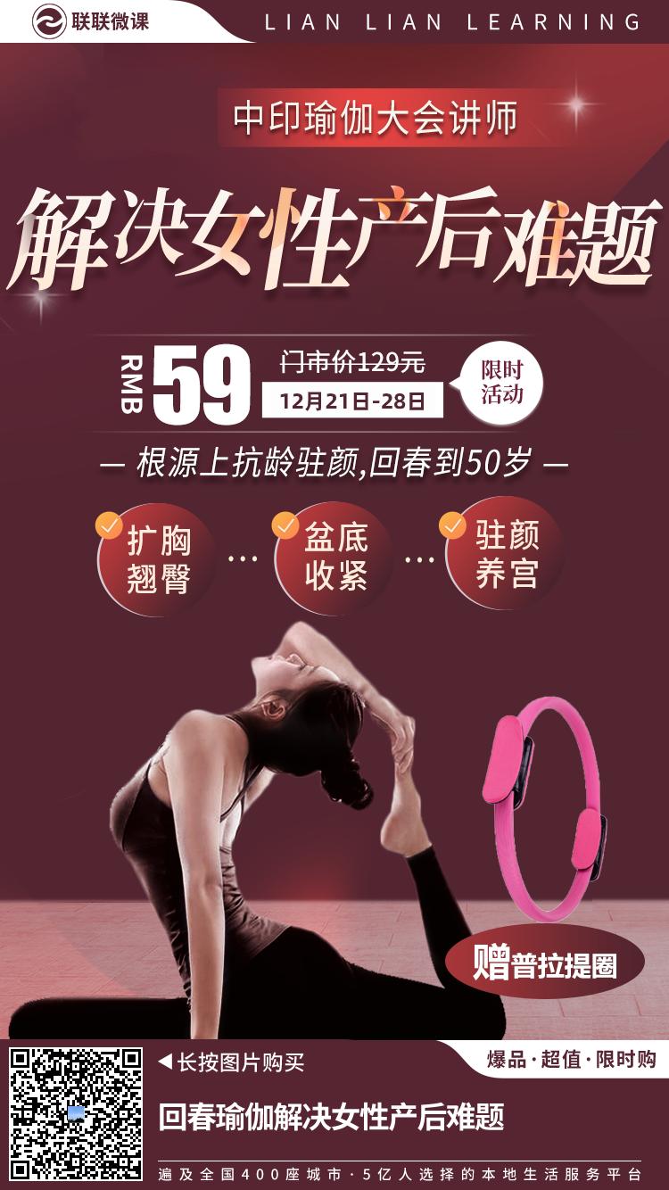 【火爆全网的逆龄瑜伽课,包邮赠送普拉提圈,限时59元】独创Tzy体系,通过呼吸+体位法; 产后修复,盆底肌锻炼,根源上抗衰驻颜