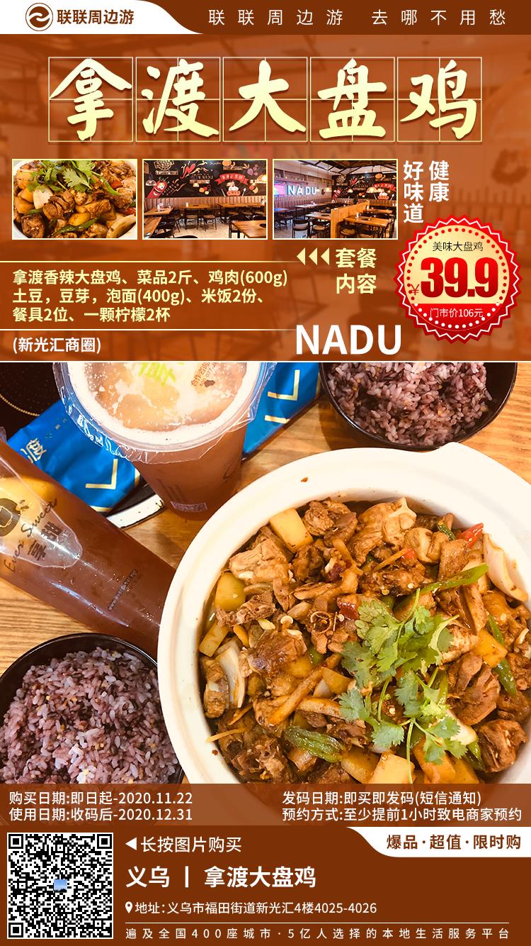 【新光汇商场】39.9元享门市价108元【拿渡大盘鸡双人餐】大盘鸡2斤+米饭+饮品+餐具